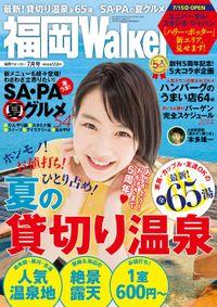 FukuokaWalker福岡ウォーカー 2014 7月号