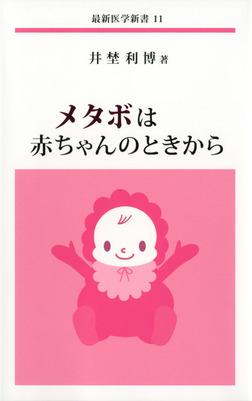 メタボは赤ちゃんのときから-電子書籍