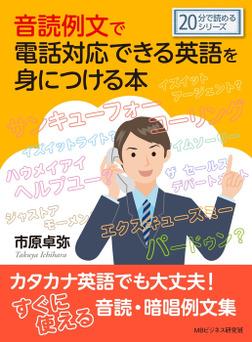音読例文で電話対応できる英語を身につける本。-電子書籍
