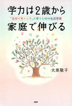 学力は2歳から家庭で伸びる 「自分で考える子」に育てる60の生活習慣-電子書籍
