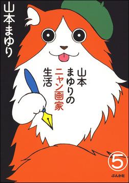 山本まゆりのニャン画家生活(分冊版) 【第5話】-電子書籍