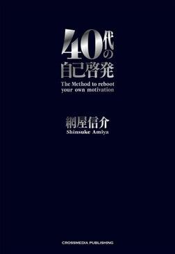 40代の自己啓発-電子書籍
