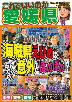 日本の特別地域 特別編集64 これでいいのか 愛媛県-電子書籍