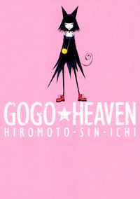 GOGO★HEAVEN 1巻