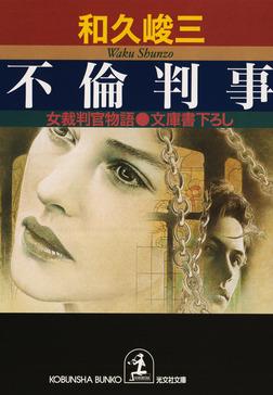 不倫判事~女裁判官物語~-電子書籍