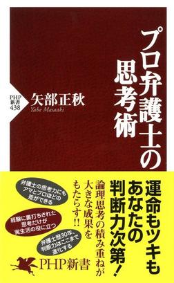 プロ弁護士の思考術-電子書籍