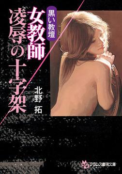 黒い教壇 女教師・凌辱の十字架-電子書籍
