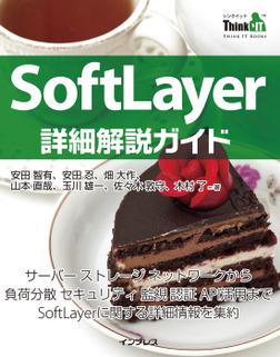 SoftLayer詳細解説ガイド-電子書籍