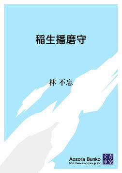 稲生播磨守-電子書籍