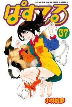 ぱすてる(37)-電子書籍