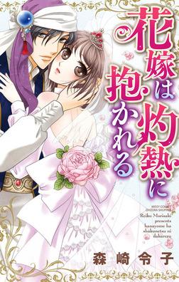 花嫁は灼熱に抱かれる-電子書籍