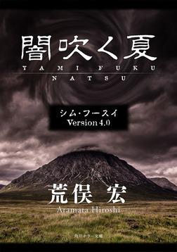 シム・フースイ Version4.0 闇吹く夏-電子書籍