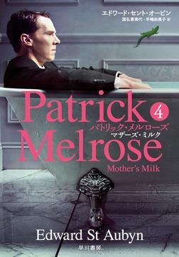 パトリック・メルローズ4 マザーズ・ミルク-電子書籍