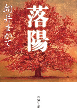 落陽(祥伝社文庫)-電子書籍