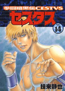 拳闘暗黒伝セスタス 14巻-電子書籍