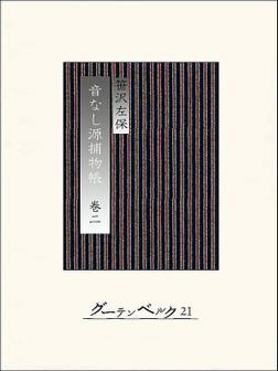 音なし源捕物帳(巻二)-電子書籍
