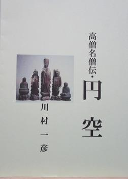 高僧名僧伝・円空-電子書籍