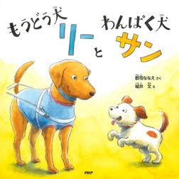 もうどう犬リーとわんぱく犬サン-電子書籍