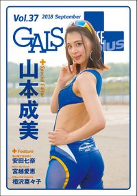 GALS PARADISE plus Vol.37 2018 September