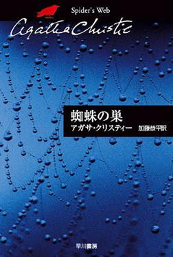 蜘蛛の巣-電子書籍