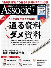 日経ビジネスアソシエ 2015年 07月号 [雑誌]