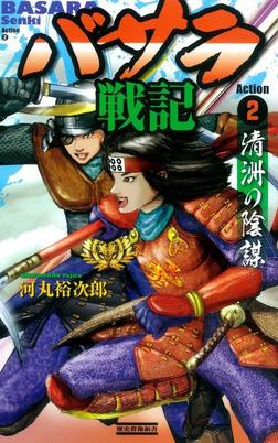 バサラ戦記2-電子書籍