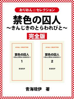 禁色の囚人~きんじきのとらわれびと~ 完全版-電子書籍