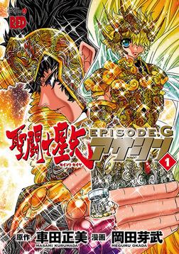 聖闘士星矢EPISODE.G アサシン 1-電子書籍