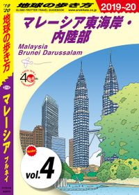 地球の歩き方 D19 マレーシア ブルネイ 2019-2020 【分冊】 4 マレーシア東海岸・内陸部