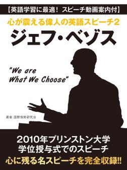 【英語学習に最適! スピーチ動画案内付】心が震える偉人の英語スピーチ2 ジェフ・ベゾス〝We are What We Choose〟-電子書籍