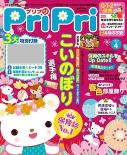 PriPri プリプリ 2019年4月号-電子書籍