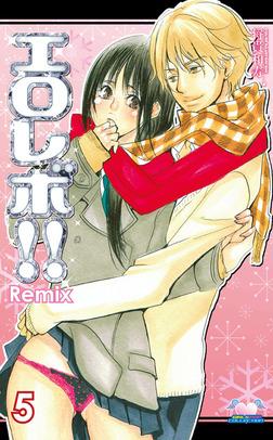 エロレボ!! Remix 5-電子書籍