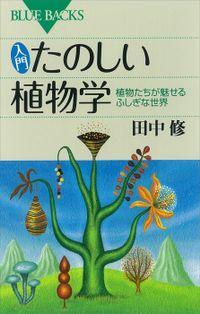入門 たのしい植物学 植物たちが魅せるふしぎな世界