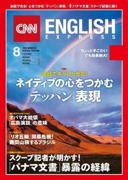 [音声DL付き]CNN ENGLISH EXPRESS 2016年8月号-電子書籍