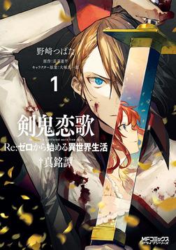 剣鬼恋歌 Re:ゼロから始める異世界生活†真銘譚 1-電子書籍