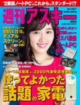 週刊アスキーNo.1247(2019年9月10日発行)