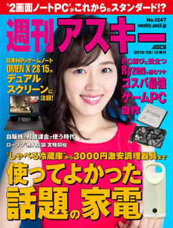 週刊アスキーNo.1247(2019年9月10日発行)-電子書籍