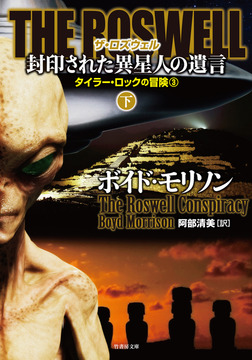 THE ROSWELL 封印された異星人の遺言 下-電子書籍