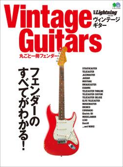 別冊Lightning Vol.186 Vintage Guitars 丸ごと一冊フェンダー-電子書籍