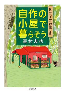 自作の小屋で暮らそう ──Bライフの愉しみ-電子書籍