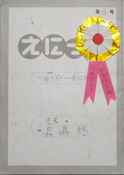 TALKEN絵日記6冊目-電子書籍