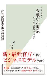 ドキュメント 金融庁vs.地銀~生き残る銀行はどこか~(光文社新書)