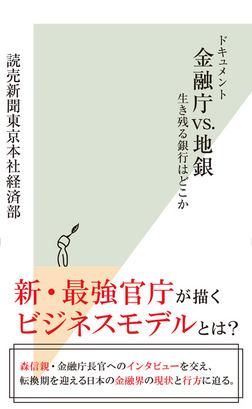 ドキュメント 金融庁vs.地銀~生き残る銀行はどこか~-電子書籍