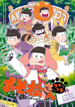 おそ松さん公式アンソロジーコミック 【ケモケモ】-電子書籍