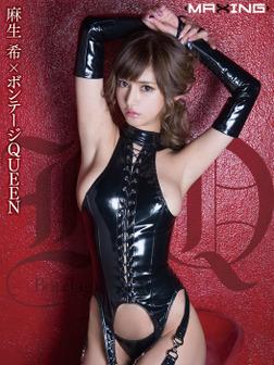 麻生希×ボンテージQUEEN-電子書籍