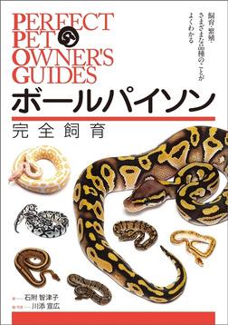 ボールパイソン完全飼育-電子書籍