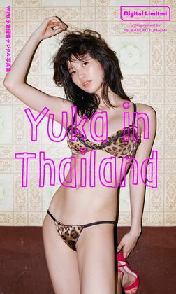 WPB 小倉優香デジタル写真集 Yuka in Thailand-電子書籍