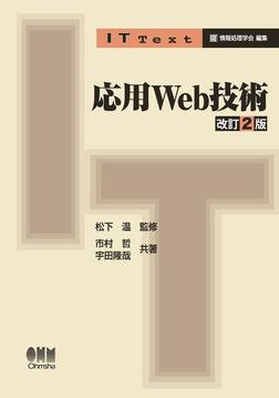 IT Text 応用Web技術 改訂2版-電子書籍