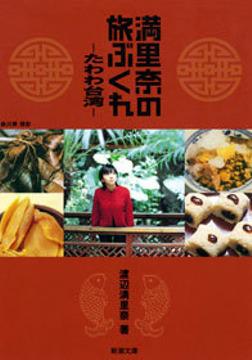 満里奈の旅ぶくれ―たわわ台湾―(新潮文庫)-電子書籍