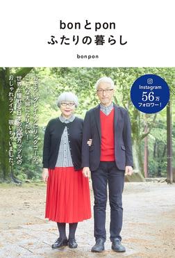 bonとpon ふたりの暮らし【電子版特典付】-電子書籍